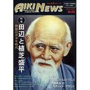 季刊 合気ニュース No.135