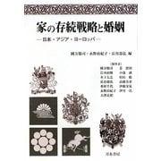 家の存続戦略と婚姻―日本・アジア・ヨーロッパ [単行本]