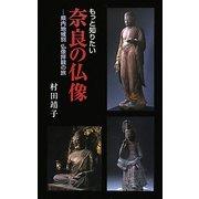 もっと知りたい奈良の仏像―県内地域別仏像拝観の旅 [単行本]