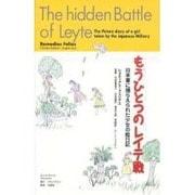 もうひとつのレイテ戦―日本軍に捕らえられた少女の絵日記 [単行本]