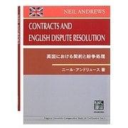 英国における契約と紛争処理 [全集叢書]