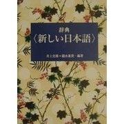 辞典 新しい日本語 [事典辞典]