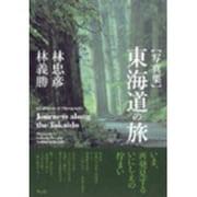 写真集 東海道の旅 [単行本]