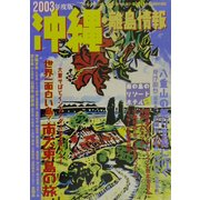 沖縄・離島情報〈2003年度版〉 [単行本]