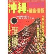 沖縄・離島情報〈2004年度版〉 [単行本]