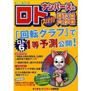 ナンバーズ&ロトズバリ!!当たる大作戦 Vol.52 [単行本]