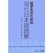 留学生のための現代日本語読解 [単行本]