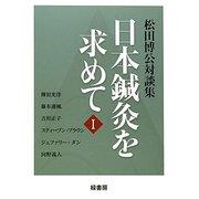 日本鍼灸を求めて〈1〉―松田博公対談集 [単行本]