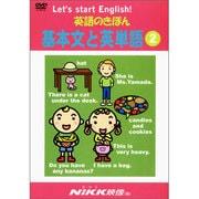 英語のきほん基本文と英単語 2[DVD]