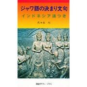 ジャワ語の決まり文句―インドネシア語つき [単行本]