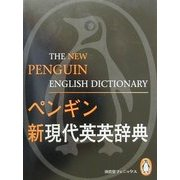 ペンギン新現代英英辞典 [事典辞典]