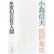 小島信夫批評集成〈2〉変幻自在の人間 [全集叢書]
