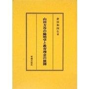 山田方谷の陽明学と教育理念の展開 [単行本]