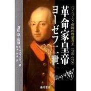 革命家皇帝ヨーゼフ二世-ハプスブルク帝国の啓蒙君主 1741-1790 [単行本]