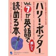 「ハリー・ポッター」Vol.7が英語で楽しく読める本 [単行本]