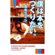 僕は本をつくりたい。 [単行本]