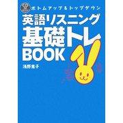 英語リスニング基礎トレBOOK―ボトムアップ&トップダウン [単行本]