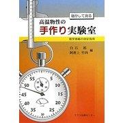 融かして測る高温物性の手作り実験室―雑学満載の測定指南 [単行本]