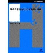 現代日本語のとりたて助詞と習得(シリーズ言語学と言語教育〈28〉) [単行本]