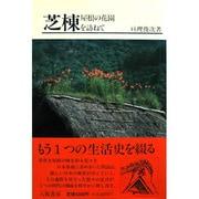 芝棟―屋根の花園を訪ねて [単行本]