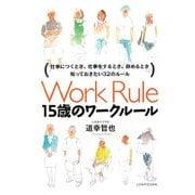 15歳のワークルール―仕事につくとき、仕事をするとき、辞めるとき知っておきたい32のルール [単行本]