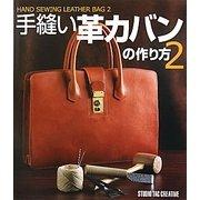 手縫い革カバンの作り方〈2〉 [単行本]