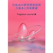 化粧品の研究開発技術の進歩と将来展望 [単行本]