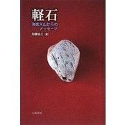 軽石―海底火山からのメッセージ [単行本]