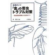 実用ガイド「食」の害虫トラブル対策―食品製造現場から食卓まで [単行本]