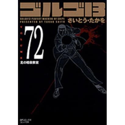 ゴルゴ13 72(SPコミックス コンパクト) [コミック]
