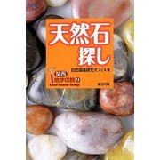 天然石探し(関西地学の旅〈9〉) [単行本]