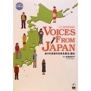 Voices From Japan―ありのままの日本を知る・語る [単行本]