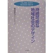 持続可能な地域社会のデザイン(TAJIMI CITY Booklet〈No.8〉) [単行本]