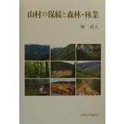 山村の保続と森林・林業 [単行本]