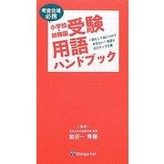 小学校・幼稚園受験用語ハンドブック [単行本]