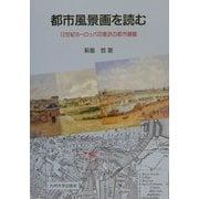 都市風景画を読む―19世紀ヨーロッパ印象派の都市景観 [単行本]