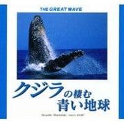 The GREAT WAVE クジラの棲む青い地球―望月昭伸写真集 [単行本]