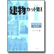 建物カット集〈1〉ヨーロッパ・アジア [単行本]