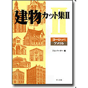 建物カット集〈2〉ヨーロッパ・アメリカ [単行本]