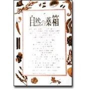自然の薬箱―動物・植物・鉱物などの自然薬百科 [単行本]