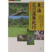 東海花の湿原紀行(FUBAISHA Guide Book) [単行本]