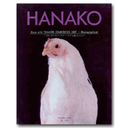 "HANAKO―バイオメカロイドニワトリ""ハナコ""と過ごした日々"