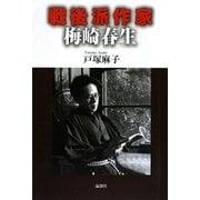戦後派作家 梅崎春生 [単行本]