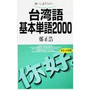台湾語基本単語2000-聴いて、話すための [単行本]