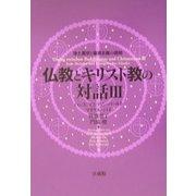 仏教とキリスト教の対話〈3〉浄土真宗と福音主義の信仰 [単行本]