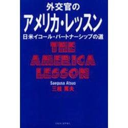 外交官のアメリカ・レッスン-日米イコール・パートナーシップの道 [単行本]