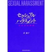 セクシュアル・ハラスメント―性的いやがらせ・おびやかし [単行本]