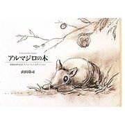 アルマジロの木―画業25周年記念スペシャル・エディション [絵本]