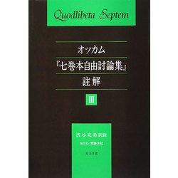オッカム『七巻本自由討論集』註解〈3〉 [単行本]