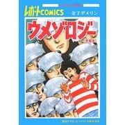 ウメゾロジー 愛蔵版―楳図かずおおっかけ お散歩漫画(P-Vine Books) [単行本]